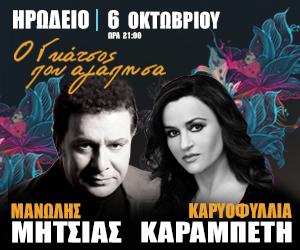 https://www.viva.gr/tickets/music/irodeio/o-gatsos-pou-agapisa/