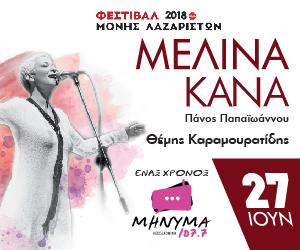 Μελίνα Κανά - Θεσσαλονίκη