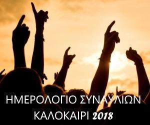 Συναυλίες - Καλοκαίρι 2018 (2)