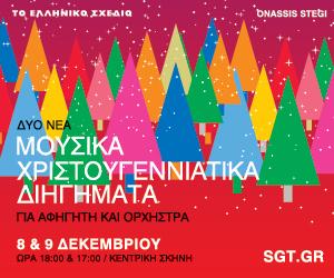 Ελληνικό Σχέδιο - Χριστουγεννιάτικα διηγήματα (2)