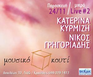 Κυρμιζή - μουσικό κουτί