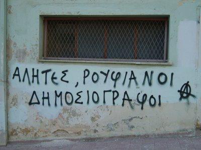alites_roufianoi