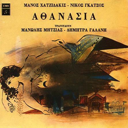 athanasia-cover