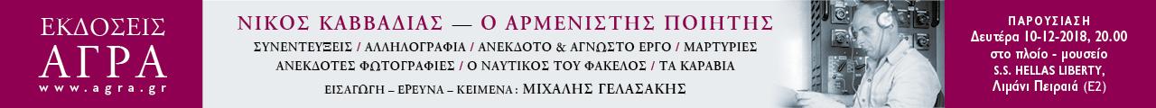 ΝΙΚΟΣ ΚΑΒΒΑΔΙΑΣ - ΑΡΜΕΝΙΣΤΗΣ ΠΟΙΗΤΗΣ