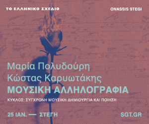 Μουσική Αλληλογραφία - Ελληνικό Σχέδιο