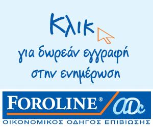 foroline