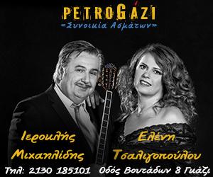 Πετρογκάζι - Μιχαηλίδης