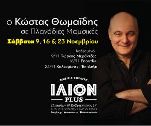 Κώστας Θωμαΐδης