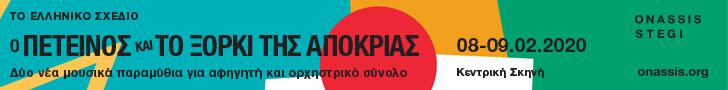 Ελληνικό Σχέδιο 2