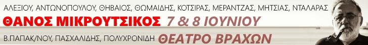 Θάνος Μικρούτσικος (2)