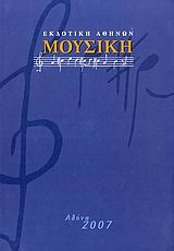 mousiki-cover
