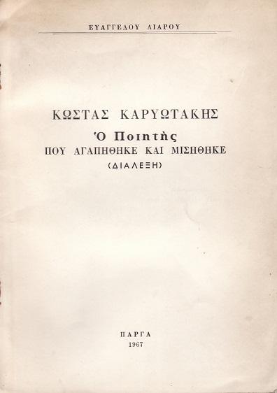 alkaios-gia-karywtaki